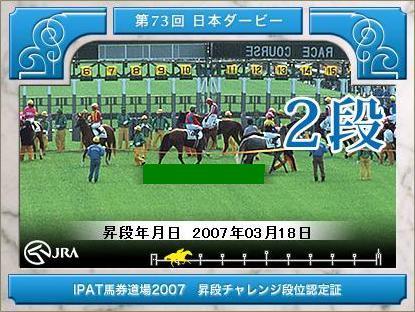 2007_2段.jpg
