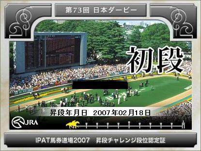2007_初段.jpg