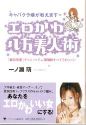 エロかわ八方美人術.jpg